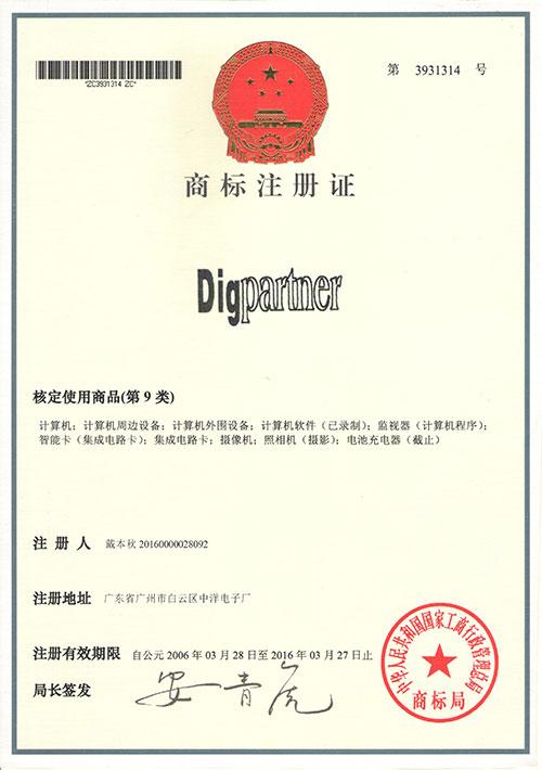 商标DIGPARTNER
